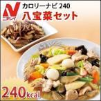カロリーナビ240 八宝菜セット