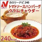 カロリーナビ240 トマトソースハンバーグとクラムチャウダー