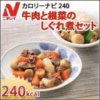 カロリーナビ240 牛肉と根菜のしぐれ煮セット