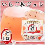 糖尿病/低カロリー/おやつ/スイーツ/デザート/ゼロカロリー いちご和じゅれ (6個入)