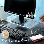 パソコン モニター台/モニタースタンド/パソコン台/透明/アクリル