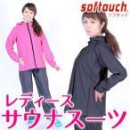 サウナスーツ レディース ソフタッチ softouch ( 女性用 おしゃれ 発汗 ダイエット )
