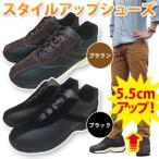 ショッピングアップシューズ シークレットシューズ/スニーカー/靴/メンズ/スタイルアップシューズ V−55