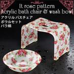 お風呂/椅子/アクリル/おしゃれ/アクリル バスチェア バラ柄  ボウルセット