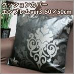 クッションカバー/おしゃれ/モダン/ブラック/ダマスク柄/クッションカバー エンブレムver3 50×50