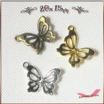 蝶々チャーム トップパーツ 3Color