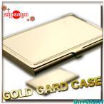 デコ素材 名刺&カードケース ゴールド ステンレス製