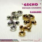Gecko ヤモリチャーム 2colors アクセサリー チャーム