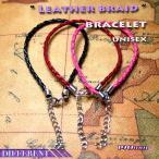 ブレスレット 革 レザー編み アクセサリー材料 unisex