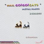 Go!Go! cats ネイル メタルパーツ