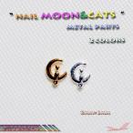 三日月とネコ 黄昏 Moon&Cats ネイル メタルパーツ