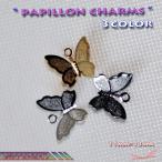 蝶々 メタル mini パピヨン チャームパーツ 激安販売 3colors