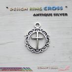 ショッピングチャーム デザインリングに Cross 銀古美 チャーム アクセサリーパーツ