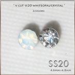 SS20 デコにレジンに Crystal&Whiteopal  Vカットストーン 10or20粒