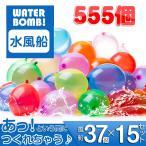 水風船 マジックバルーン 555個(15束)+ホースアダプター 水爆弾 一気に作れる水風船 自動的に縛る 水を入れて投げ合う 暑い夏の水遊びに子供玩具の画像