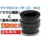 マウントアダプター M42マウントレンズ → マイクロフォーサーズ ボディ マクロヘリコイド機能付き