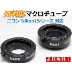 オートフォーカス対応 マクロエクステンションチューブ [ニコン Nikon1 対応]