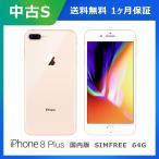 【中古S】Apple(アップル) iPhone 8 Plus  64GB  国内版SIMフリー Sランク スマホ本体 新品・未使用 Sランク
