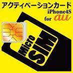 au アクティベーションカード for iPhone4s