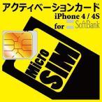SoftBank アクティベーションカード for iPhone4s/4