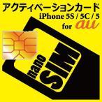 au iPhone6Plus/6/5s/5c/5 専用 Activation Card