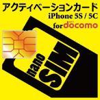ドコモ iPhone6Plus/6/5s/5c 専用 Activation Card