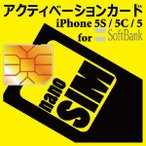 ソフトバンク iPhone6Plus/6/5s/5c/5 専用 Activation Card
