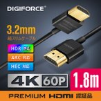 HDMI ケーブル 超スリムタイプ 4K対応 プレミアム PREMIUM HDMI 認証取得 4K/60P 18Gbps HDR ARC HEC 対応 1.8m