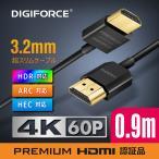 HDMI ケーブル 超スリムタイプ 4K対応 プレミアム PREMIUM HDMI 認証取得 4K/60P 18Gbps HDR ARC HEC 対応 0.9m