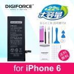 iPhone 大容量バッテリー 交換 for iPhone 6 DIGIFORCE 工具・説明書付き