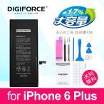 iPhone 大容量バッテリー 交換 for iPhone 6 Plus DIGIFORCE 工具・説明書付き