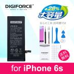 iPhone 大容量バッテリー 交換 for iPhone 6s DIGIFORCE 工具・説明書付き