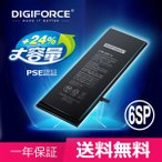 iPhone 大容量バッテリー 交換 for iPhone 6s Plus DIGIFORCE