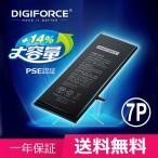 iPhone 大容量バッテリー 交換 for iPhone 7 Plus DIGIFORCE