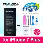 iPhone 大容量バッテリー 交換 for iPhone 7 Plus DIGIFORCE 工具・説明書付き