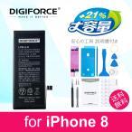 iPhone 大容量バッテリー 交換 for iPhone 8 DIGIFORCE 工具・説明書付き