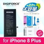 iPhone 大容量バッテリー 交換 for iPhone 8 Plus DIGIFORCE 工具・説明書付き