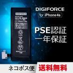 iPhone4S用交換バッテリー