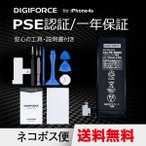 iPhone バッテリー 交換 for iPhone 4s DIGIFORCE 工具・説明書付き