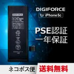 iPhone5c 交換用PSE バッテリー DIGIFORCE LPB-DIGI5C 1510mAh/3.8V