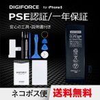 【工具付き】iPhone5 交換用PSEバッテリー DIGIFORCE LPB-DIGI5+tool 1440mAh/3.8V