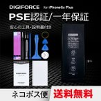 【工具付き】iPhone6sPlus 交換用PSEバッテリー DIGIFORCE LPB-DIGI6SP+tool 2750mAh/3.80V