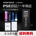 【工具付き】iPhone6 交換用PSEバッテリー DIGIFORCE LPB-DIGI6+tool 1810mAh/3.82V