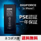 iPhone バッテリー 交換 for iPhone 7 DIGIFORCE