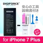 iPhone バッテリー 交換 for iPhone 7 Plus DIGIFORCE 工具・説明書付き