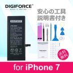 iPhone バッテリー 交換 for iPhone 7 DIGIFORCE 工具・説明書付き