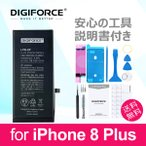 iPhone バッテリー 交換 for iPhone 8 Plus DIGIFORCE 工具・説明書付き