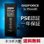 iPhoneSE用交換バッテリー