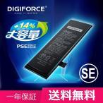 iPhone 大容量バッテリー 交換 for iPhone SE DIGIFORCE