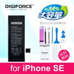 iPhone 大容量バッテリー 交換 for iPhone SE(第一世代) DIGIFORCE 工具・説明書付き